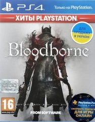 Bloodborne (Хиты PlayStation), PlayStation 4, RU (Sub)