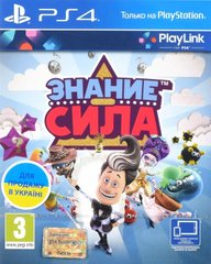 Знание - сила, PlayStation 4, RU