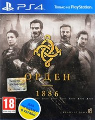 Орден 1886, PlayStation 4, RU