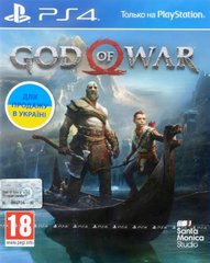 God of War, PlayStation 4, RU