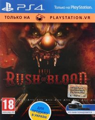 Until Dawn: Rush of Blood (только для VR), PlayStation 4, RU