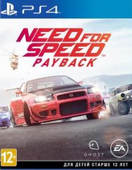 Need for Speed: Payback, PlayStation 4, RU
